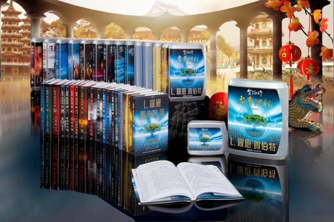 Les écritures de Scientologie publiées en chinois