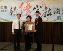 L'Église de Scientologie honorée par le Maire de Kaohsiung