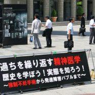 La CCDH du Japon exige la fin des maltraitances psychiatriques